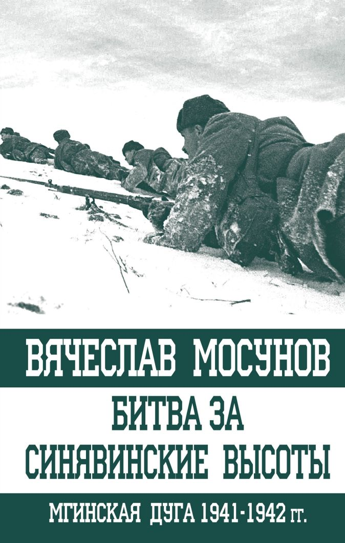 Мосунов В.А. - Битва за Синявинские высоты. Мгинская дуга 1941-1942 гг. обложка книги