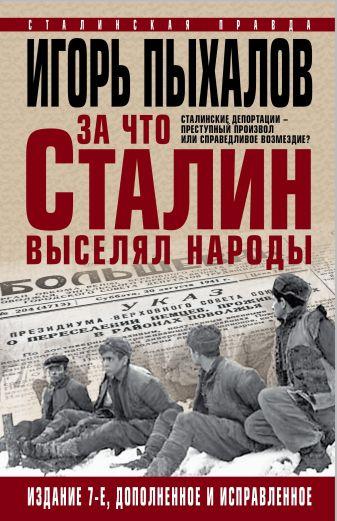 Пыхалов И.В. - За что Сталин выселял народы обложка книги