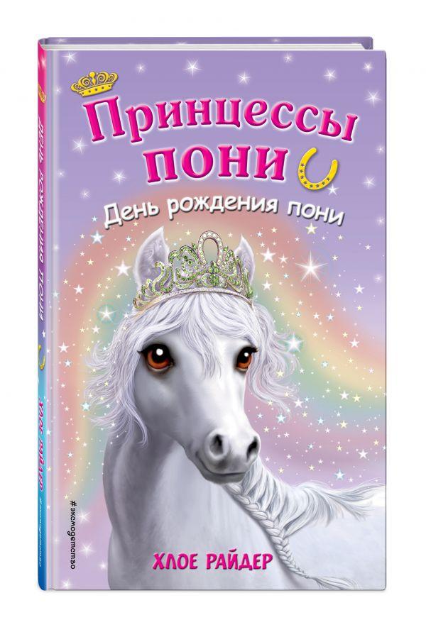 День рождения пони (для FIХ PRICE) Райдер Х.