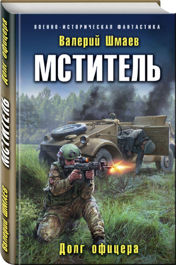 Валерий Шмаев - Мститель. Долг офицера обложка книги