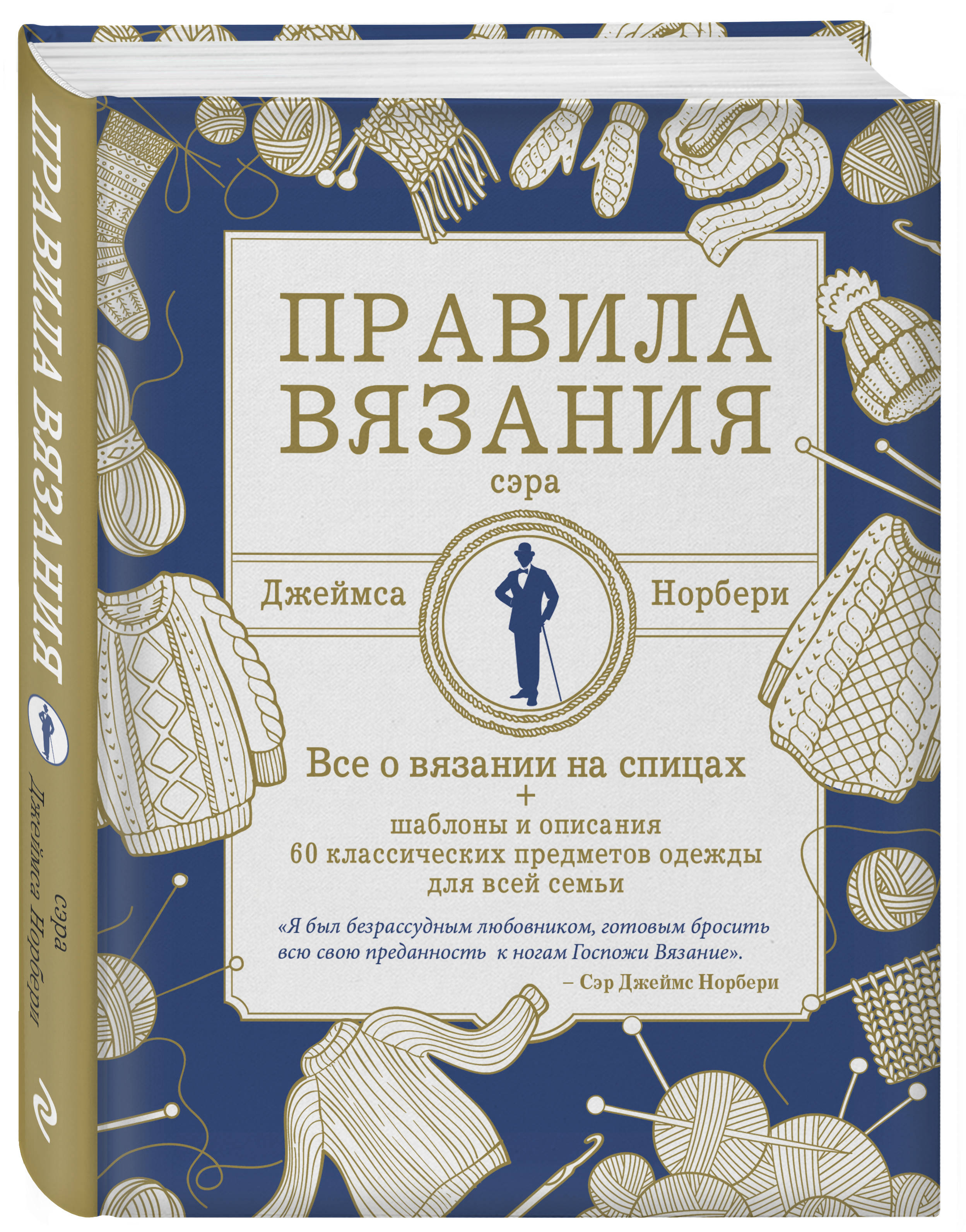 Джеймс Норбери Книга по вязанию на все времена. Все о вязании на спицах + шаблоны для более 60 предметов одежды пуловеры