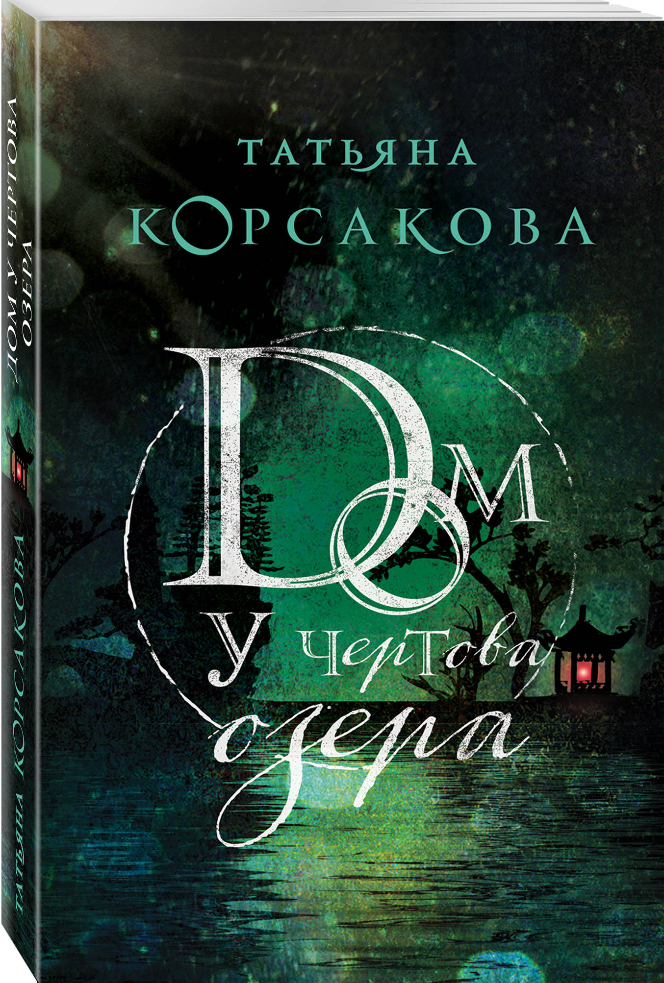 купить Татьяна Корсакова Дом у Чертова озера по цене 124 рублей