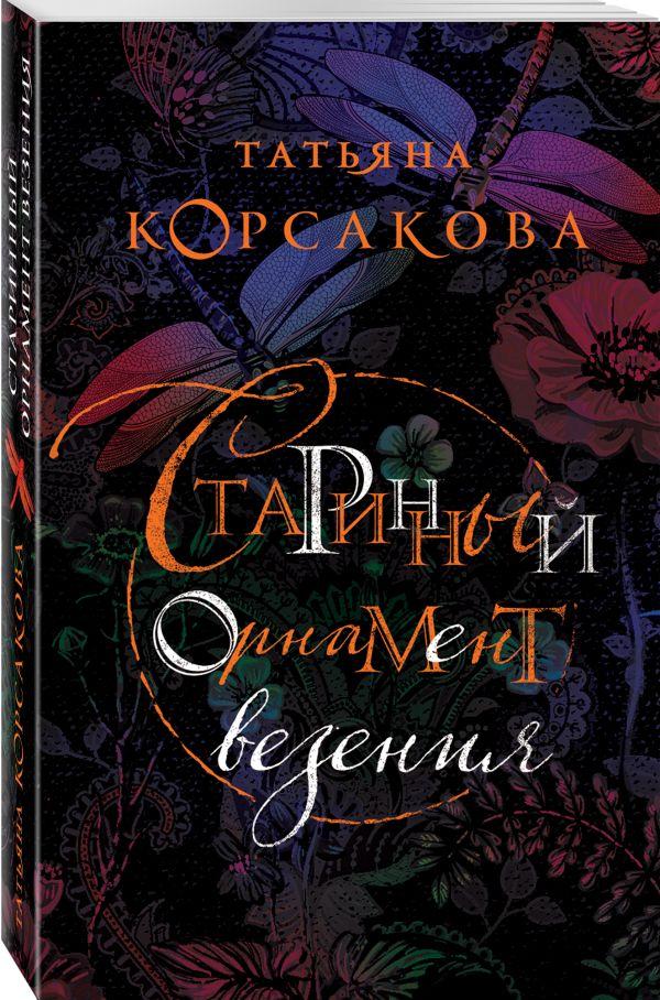Корсакова Татьяна Старинный орнамент везения корсакова т проклятое наследство