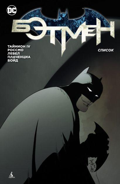 Бэтмен. Список - фото 1