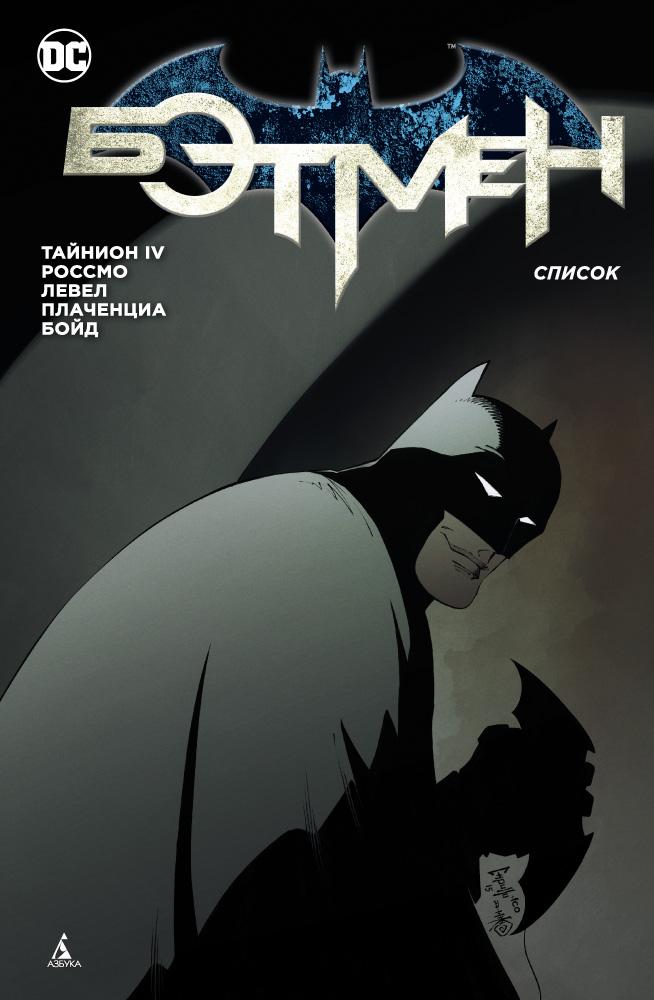 Бэтмен. Список ( Тайнион IV Дж.  )
