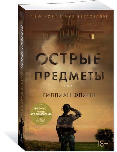 """Острые предметы (+ повесть """"Кто-то взрослый"""") - фото 1"""