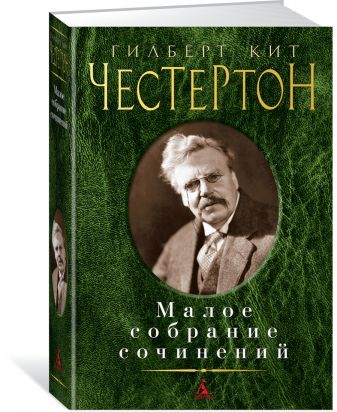 Честертон Г.К. - Малое собрание сочинений обложка книги