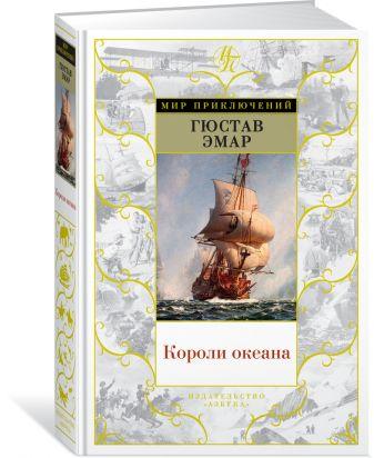 Эмар Г. - Короли океана обложка книги