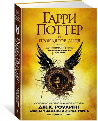 Роулинг Дж.К. - Гарри Поттер и Проклятое дитя. Ч. 1 и 2. Финальная обложка книги