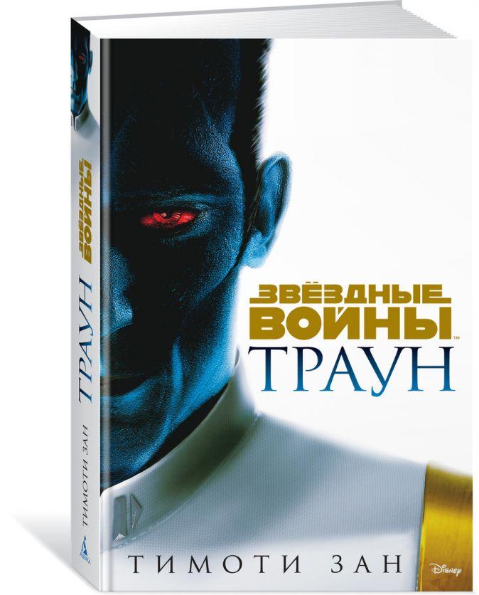 Зан Т. - Траун. Звёздные Войны обложка книги