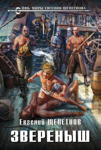 Евгений Щепетнов - Звереныш обложка книги