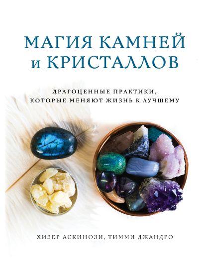 Магия камней и кристаллов - фото 1