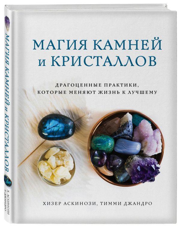 Аскинози Хизер, Джандро Тимми Магия камней и кристаллов