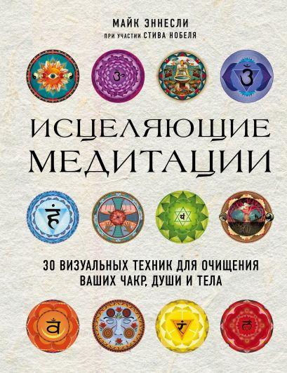 Исцеляющие медитации. 30 визуальных техник для очищения ваших чакр, души и тела - фото 1