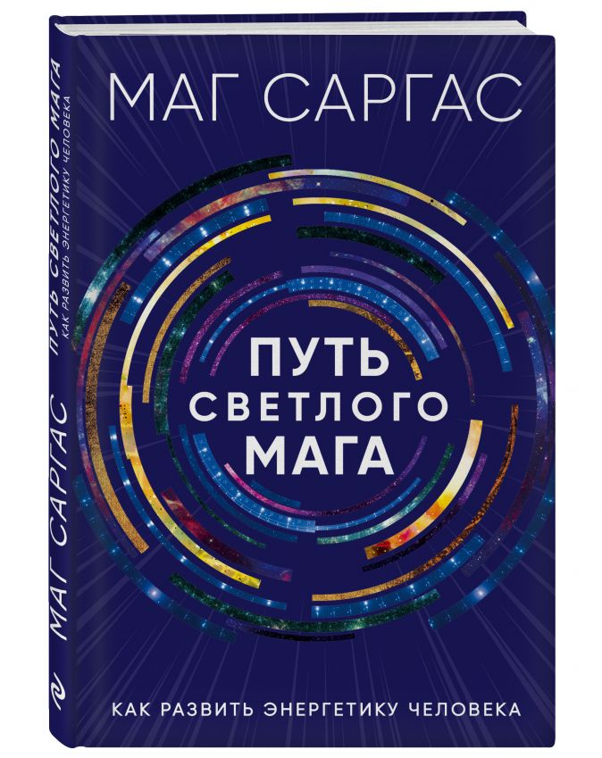 Маг Саргас - Путь светлого мага. Как развить энергетику человека обложка книги