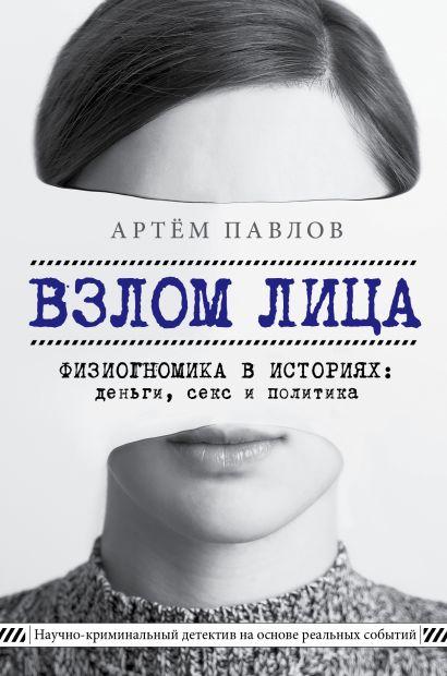 Взлом лица. Физиогномика в историях: деньги, секс и политика - фото 1