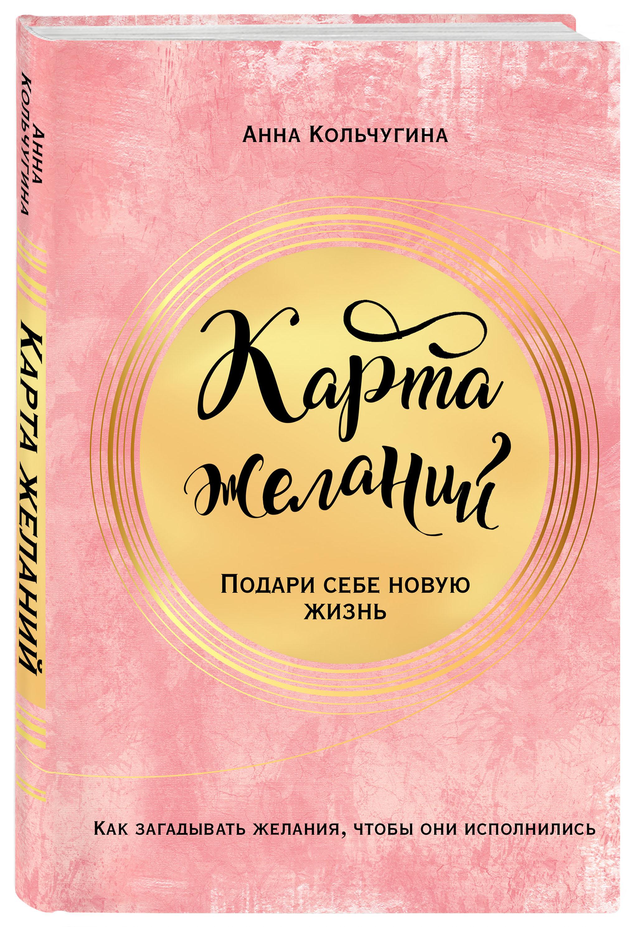 Анна Кольчугина Карта желаний. Подари себе новую жизнь
