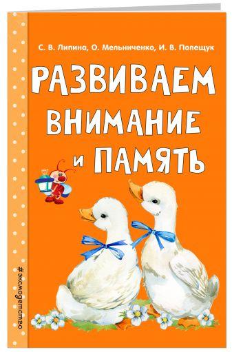 С. В. Липина, О. Мельниченко, И. В. Полещук - Развиваем внимание и память обложка книги