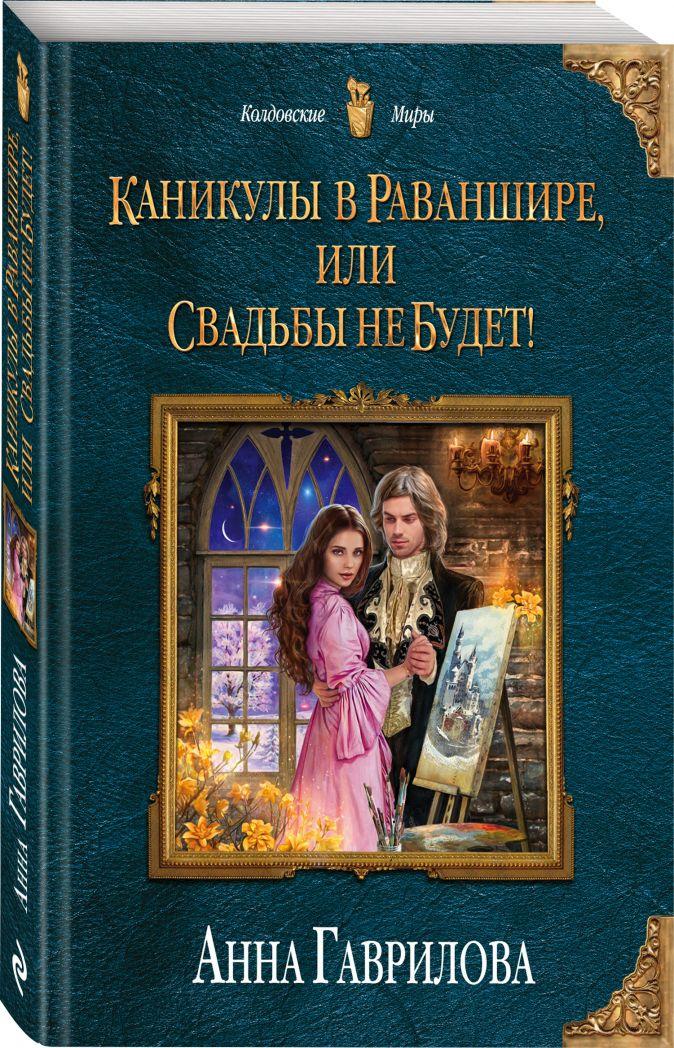 Анна Гаврилова - Каникулы в Раваншире, или Свадьбы не будет! обложка книги