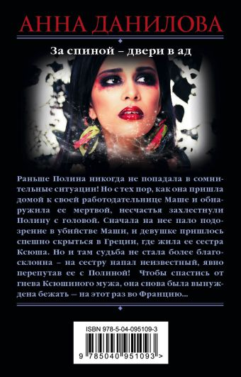 За спиной - двери в ад Анна Данилова
