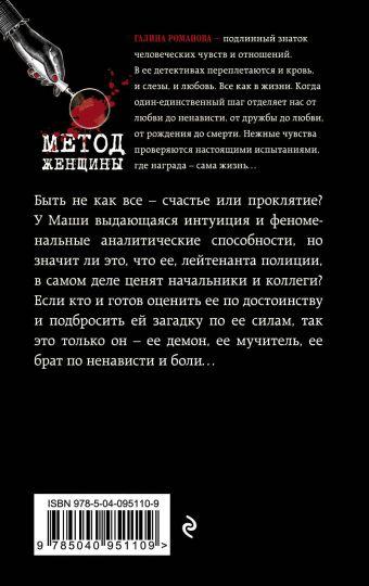 Ничего личного, кроме боли Галина Романова