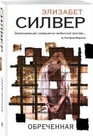 Элизабет Силвер - Обреченная' обложка книги