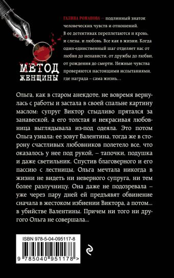 Гнев влюбленной женщины Галина Романова