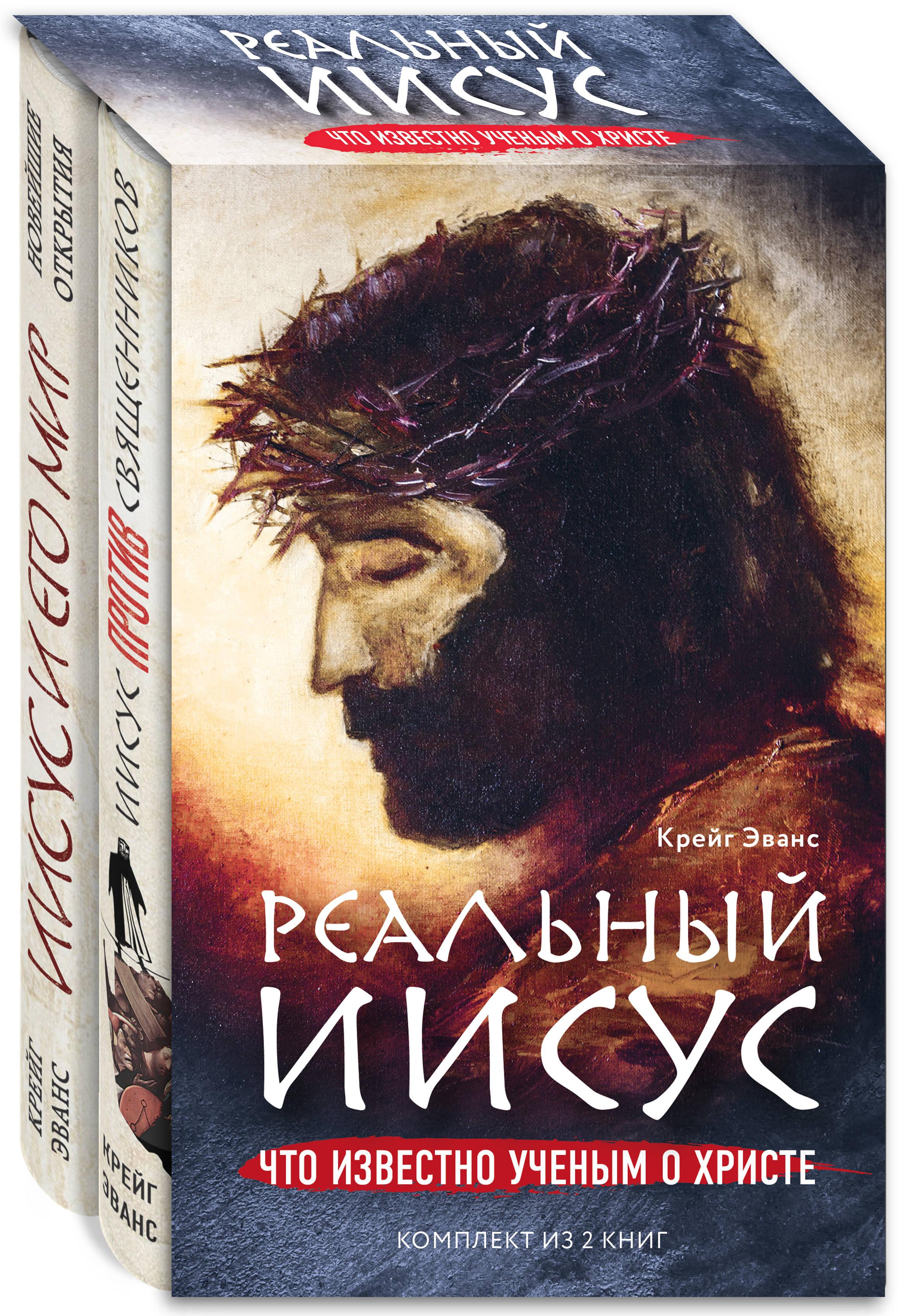 Реальный Иисус. Что известно ученым о Христе (комплект) скотт с величайшие слова в мире все что иисус сказал о вас isbn 9785699508846