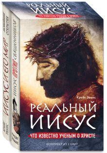 Реальный Иисус. Что известно ученым о Христе (комплект)