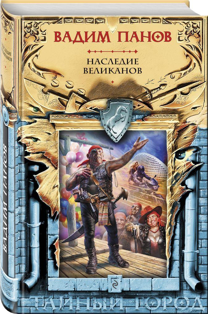 Вадим Панов - Наследие великанов обложка книги