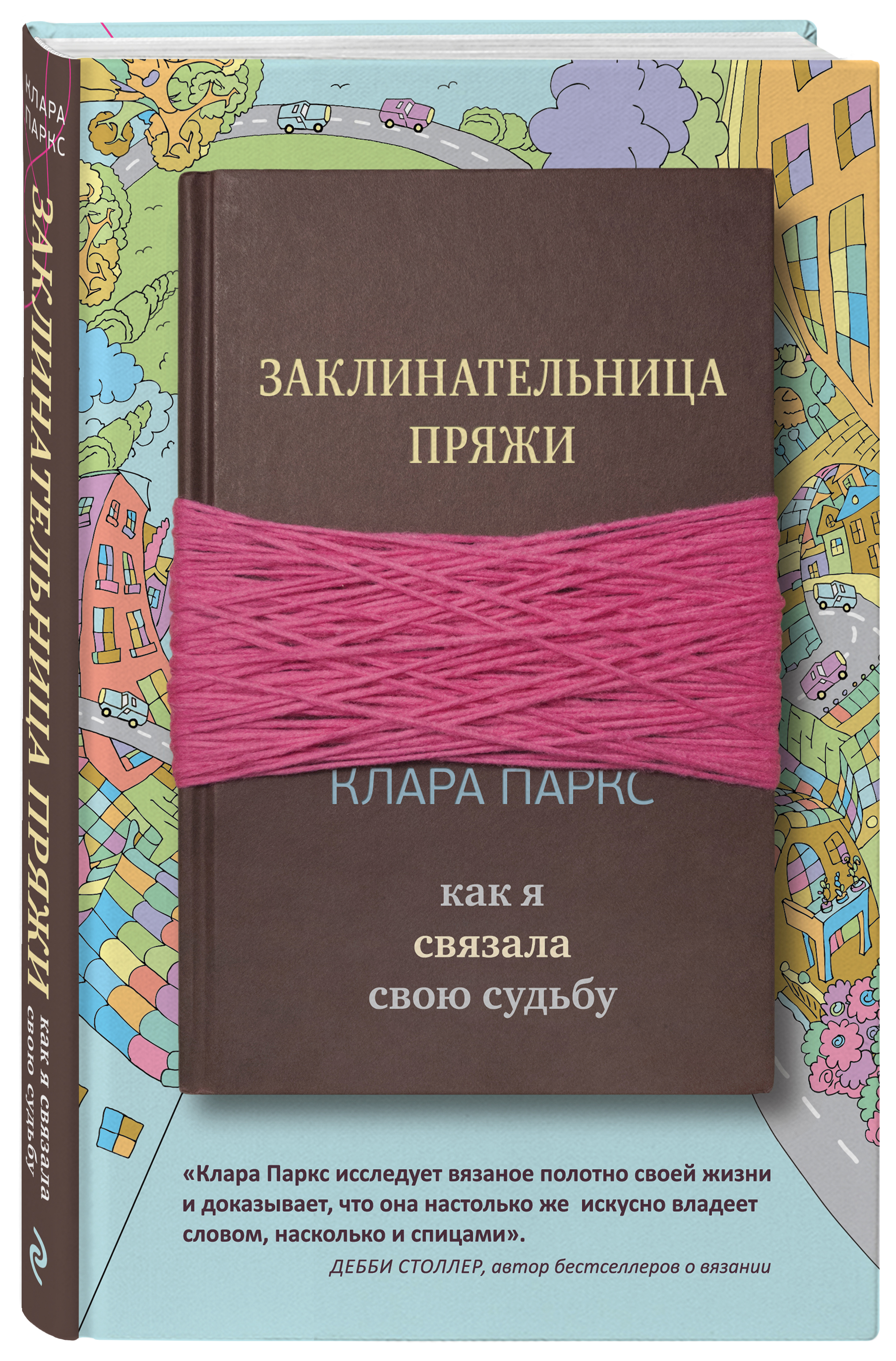 Яркий шепот: моя невероятная жизнь в вязании (The Yarn Whisperer: My Unexpected Life in Knitting) ISBN: 978-5-04-095127-7 the whisperer in darkness