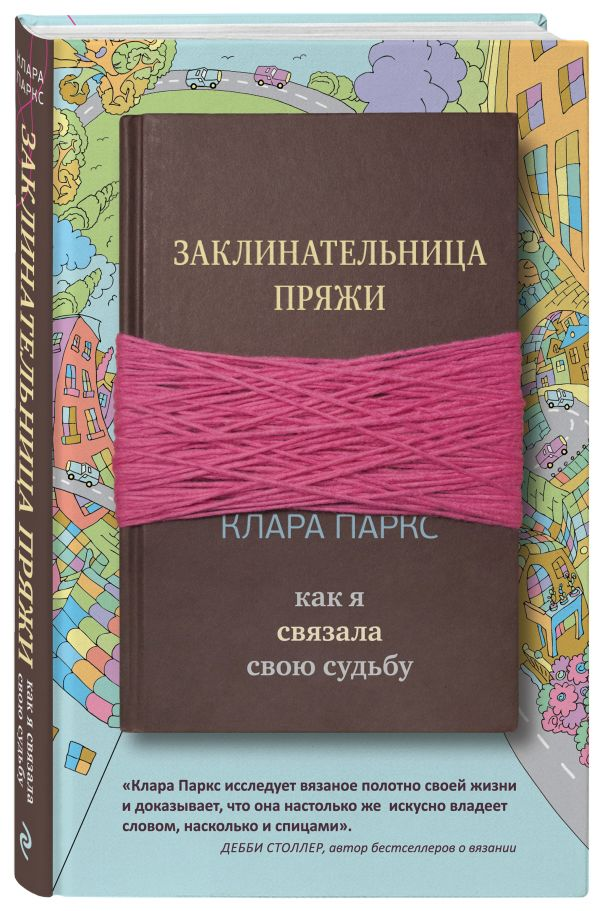 Яркий шепот: моя невероятная жизнь в вязании (The Yarn Whisperer: My Unexpected Life in Knitting)