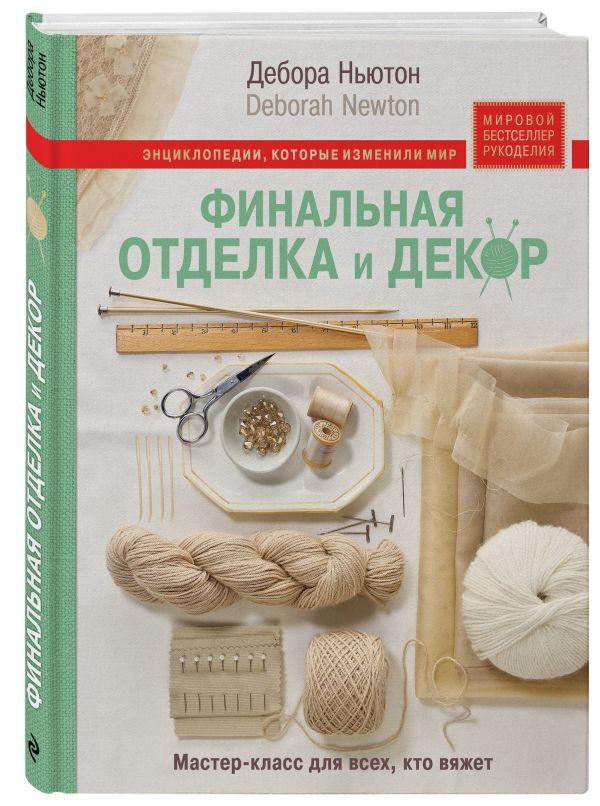 Вязание. Финальная отделка и декор: мастер-класс для всех, кто вяжет