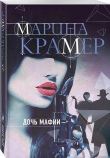 Дочь мафии