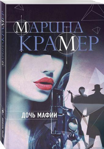 Дочь мафии Марина Крамер