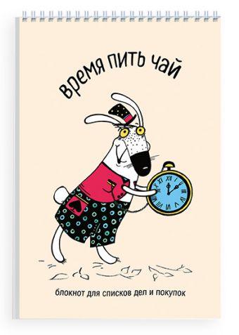 Время пить чай. Блокнот для списков дел и покупок Любовь Лаврентьева