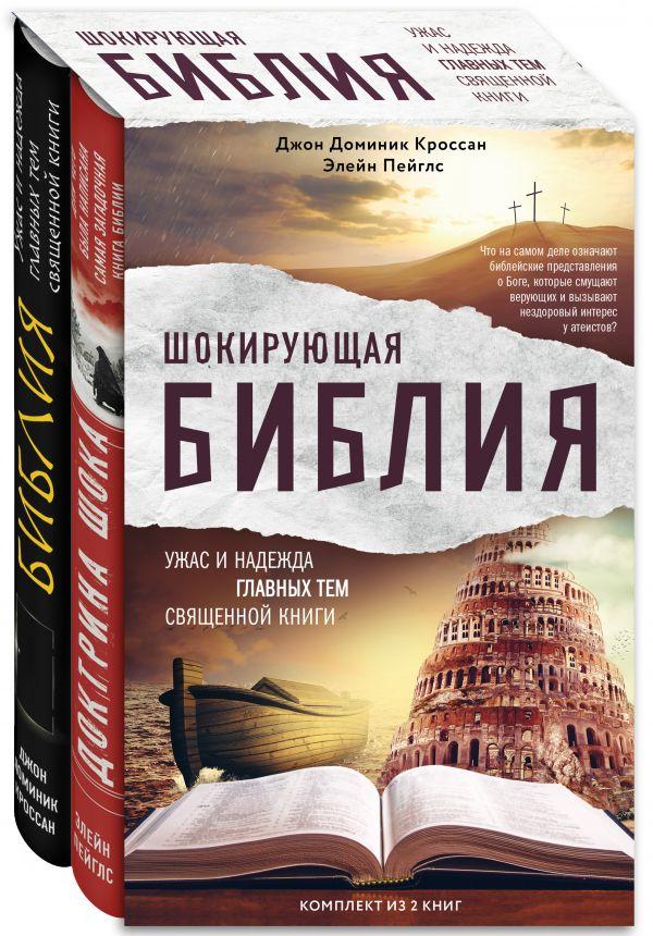 Шокирующая Библия. Ужас и надежда главных тем священной книги (комплект)