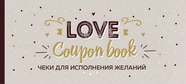 Чеки для исполнения желаний. Love Coupon Book (крафт)