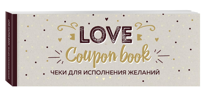 Чеки для исполнения желаний. Love Coupon Book (крафт) любимый я обещаю тебе уровень 2 чеки для исполнения желаний