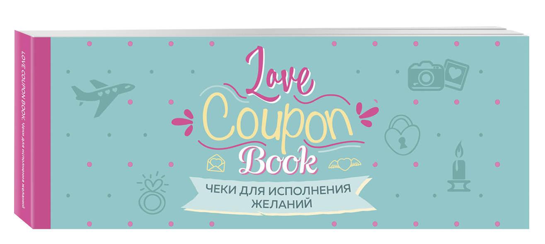 Чеки для исполнения желаний. Love Coupon Book (мятные) любимый я обещаю тебе уровень 2 чеки для исполнения желаний