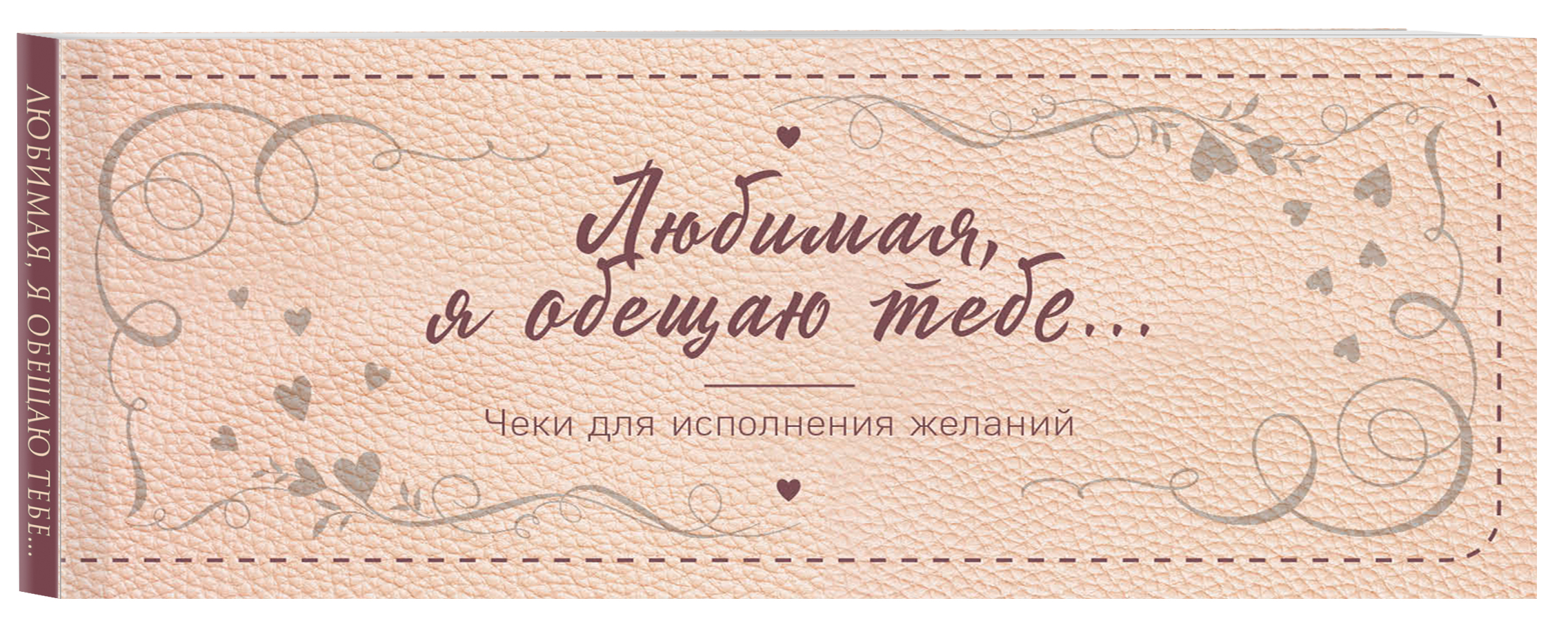 Любимая, я обещаю тебе… Чеки для исполнения желаний (новое оформление) н дубенюк любимый я обещаю тебе… уровень 2 чеки для исполнения желаний