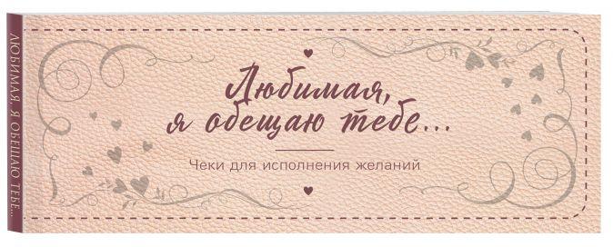 Любимая, я обещаю тебе… Чеки для исполнения желаний (новое оформление)