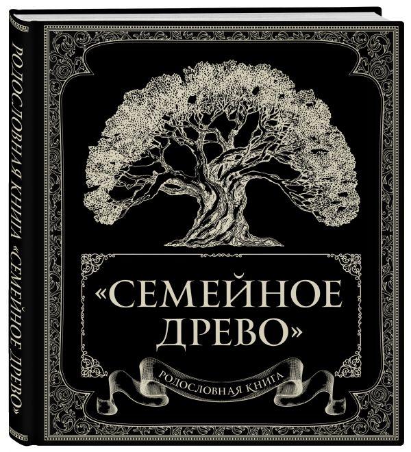 Фото - Юрченко О. Родословная книга Семейное древо лонгслив printio астерикс и обеликс