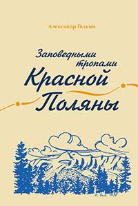 Галкин А.А. - Заповедными тропами Красной Поляны обложка книги