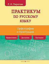 Пирогова Л.И. - Русский язык. Практикум по орфографии и пунктуации обложка книги