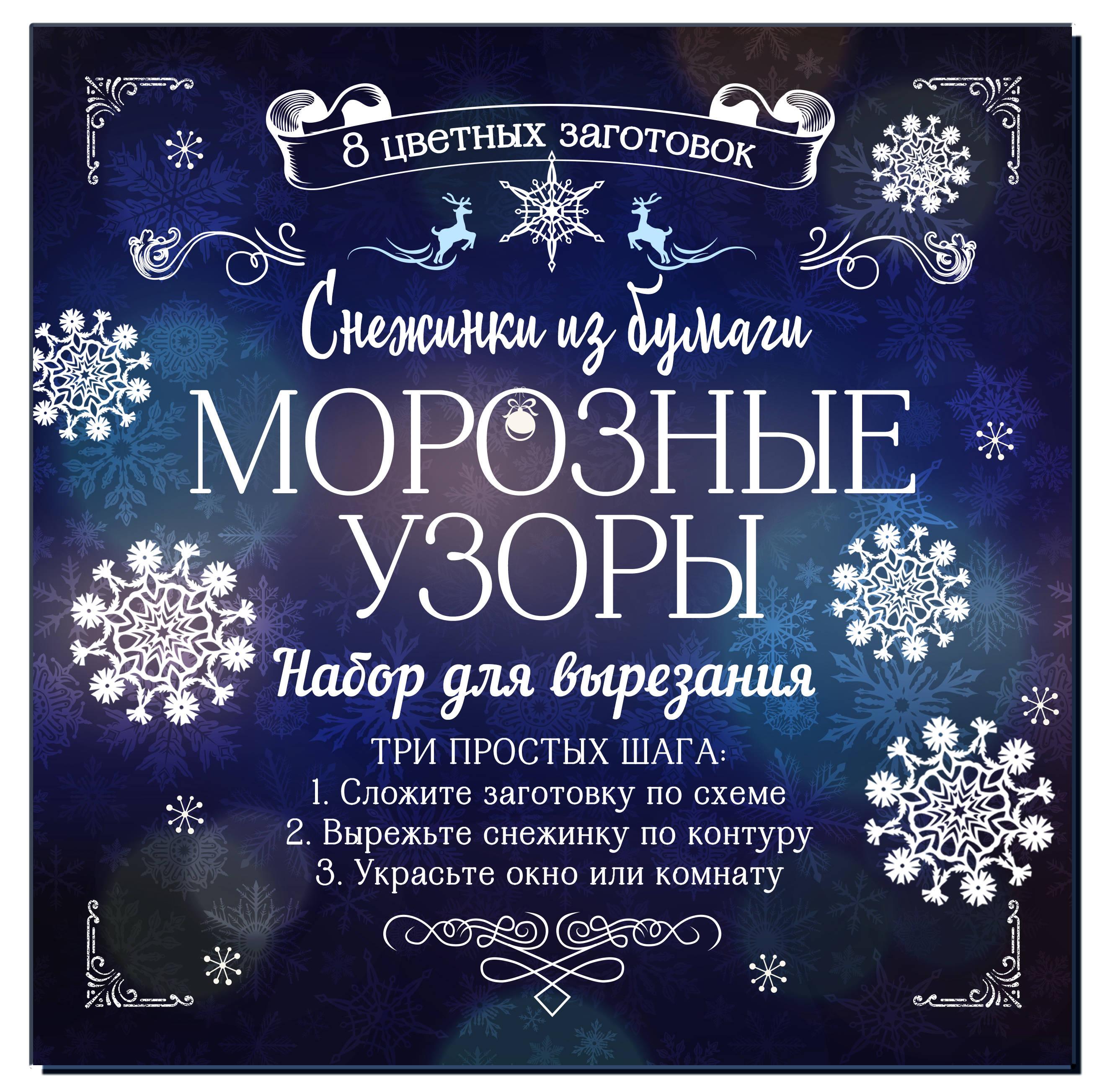 Анна Зайцева Снежинки из бумаги Морозные узоры