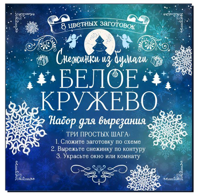 """Анна Зайцева - Снежинки из бумаги """"Белое кружево"""" обложка книги"""