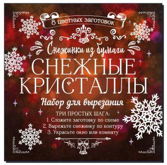 """Анна Зайцева - Снежинки из бумаги """"Снежные кристаллы"""" обложка книги"""