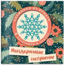Мандариновое настроение. Набор снежинок для вырезания (197х197 мм, 16 стр., в европодвесе)
