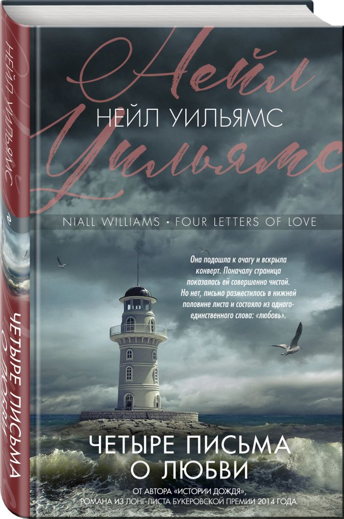 Нейл Уильямс - Четыре письма о любви обложка книги